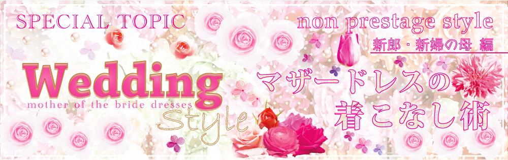 959e65d3993ce 特集 結婚式 新郎・新婦の母編 マザードレスの着こなし術 コーラス衣装・演奏会ドレス・ステージ衣装 製作 通販