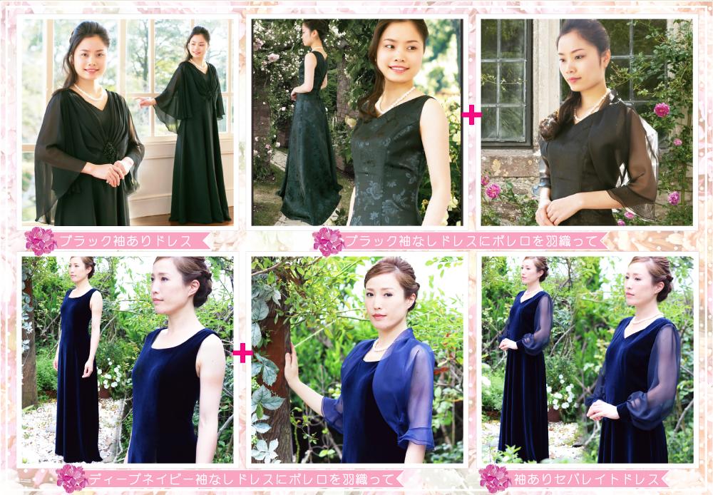 c8a3f6ddd9e53 特集 結婚式 新郎・新婦の母編 マザードレスの着こなし術 コーラス衣装・演奏会ドレス・ステージ衣装 製作 通販